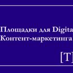 Площадки для Digital контент-маркетинга