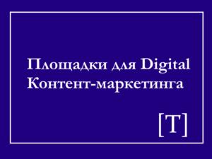 digital контент маркетинг