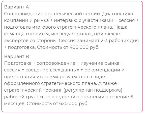 цена стратегической сессии
