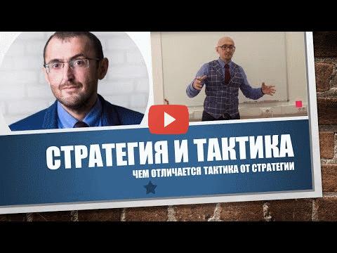 Отличие стратегии от тактики, видео на Ютуб