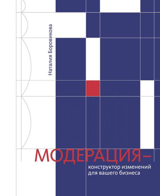 Модерация - конструктор изменений для вашего бизнеса Наталия Боровикова
